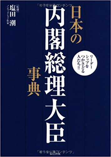 日本の内閣総理大臣事典   塩田 ...