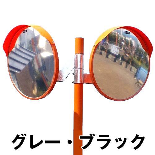 カーブミラー 丸型800φ ステンレス製ミラー2面鏡と支柱セット(道路反射鏡) HPLS-丸800WP(グレー、ブラック)   B078JYVDF3