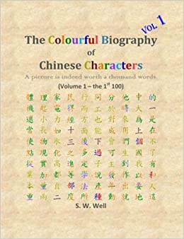 The Colourful Biography of Chinese Characters, Volume 1: The