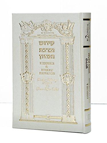 Kiddush and Birkat Hamazon Transliterated and Translated Hebrew/English