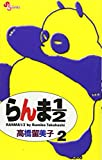 Ranma 1/2 New Version Vol. 2 (Ranma 1/2) (in Japanese)