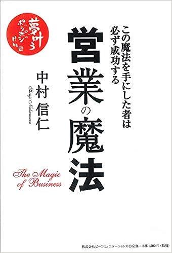 営業の魔法 (日本語) 単行本 –