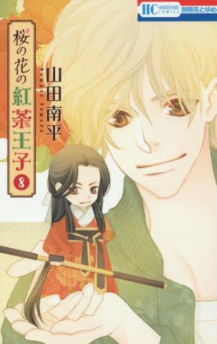 桜の花の紅茶王子 8 (花とゆめCOMICS)