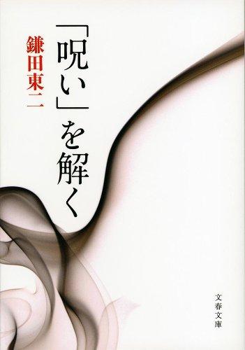 「呪い」を解く (文春文庫)