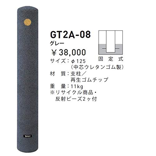 帝金 GT2A-08 固定式 再帰反射バリカー グレー   B00V23UAGS