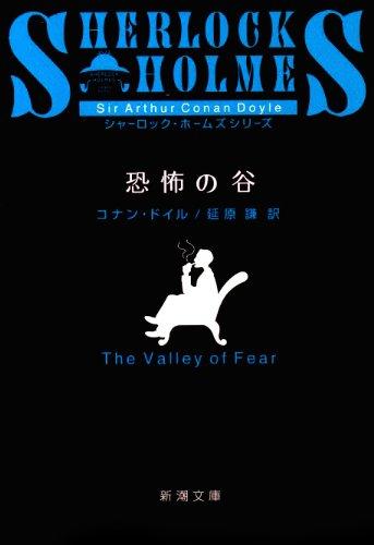 恐怖の谷 (新潮文庫)