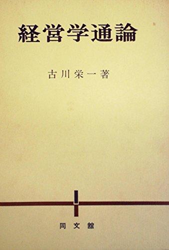 経営学通論 感想 古川 栄一 - 読...