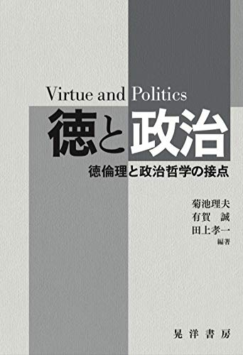 徳と政治―徳倫理と政治哲学の接点―
