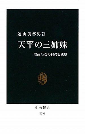 天平の三姉妹―聖武皇女の矜持と悲劇 (中公新書)