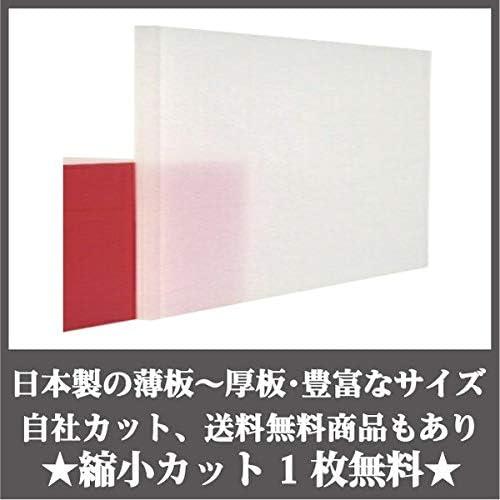 日本製 アクリル板 乳半(キャスト板) 厚み8mm 200X600mm 縮小カット1枚無料 カンナ・糸面取り仕上(エッジで手を切る事はありません)(キャンセル返品不可) レーザーカット可