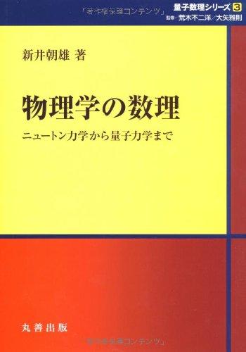 物理学の数理: ニュートン力学から量子力学まで (シュプリンガー量子数理シリーズ)
