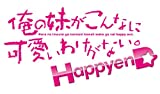 Ps3 Ore No Imoto Ga Konna Ni Kawaii Wake Ga Nai Happy Ending