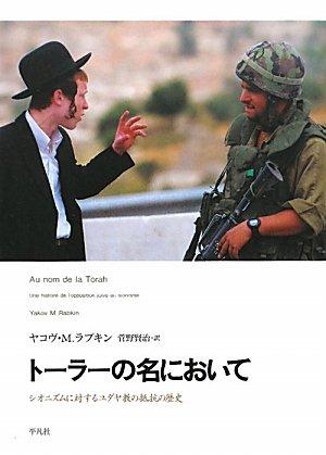 トーラーの名において シオニズムに対するユダヤ教の抵抗の歴史