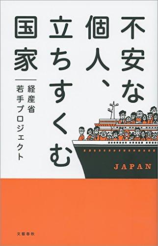 不安な個人、立ちすくむ国家 (文春e-book)