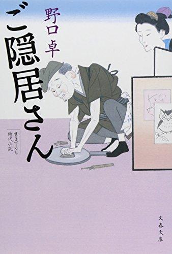 ご隠居さん (文春文庫)