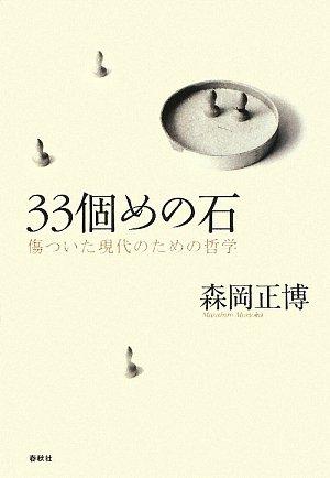 33個めの石 傷ついた現代のための哲学