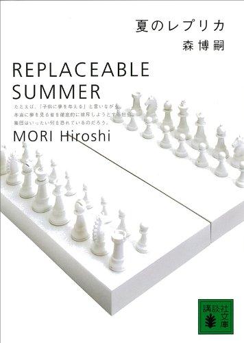 夏のレプリカ REPLACEABLE SUMMER S&M