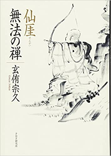 Book's Cover of 仙厓(せんがい) 無法の禅 (日本語) 単行本(ソフトカバー) – 2015/6/12