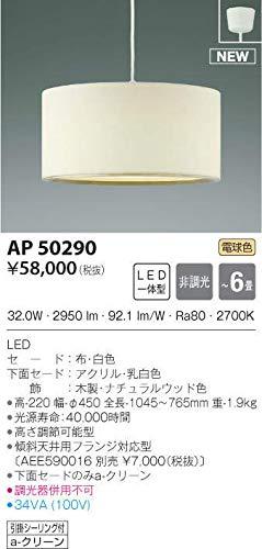 コイズミ照明/ペンダント ~6畳 AP50290 B07SWJL7D1