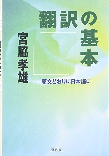 翻訳の基本―原文どおりに日本語に