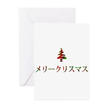 cafepress merry christmas in japanese greeting cards greeting card note card birthday