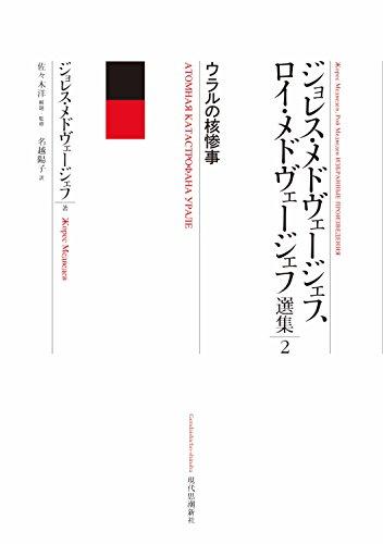 ウラルの核惨事 (ジョレス・メドヴェージェフ、ロイ・メドヴェージェフ選集)