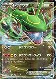 ポケモンカードXY レックウザEX / メガバトルデッキ60 PMXYD / シングルカード