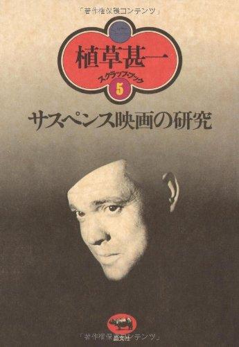 サスペンス映画の研究 (植草甚一スクラップ・ブック)