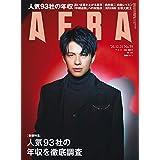 AERA 2020年 12/21号