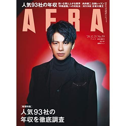 AERA 2020年 12/21号 表紙画像
