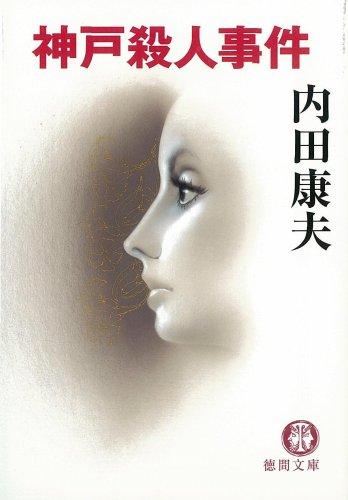 神戸殺人事件 (徳間文庫)