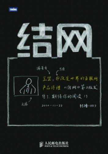 结网:改变世界的互联网产品经理(图灵图书) (Chinese Edition) Doc