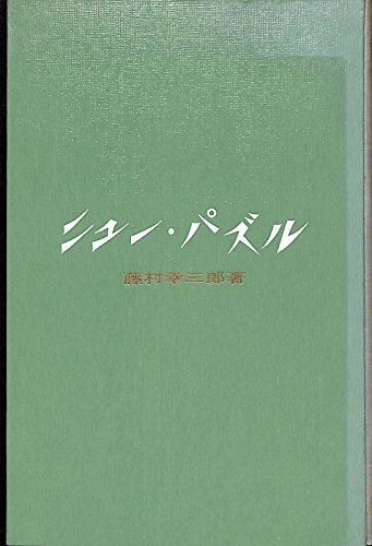 ニュー・パズル (1957年)