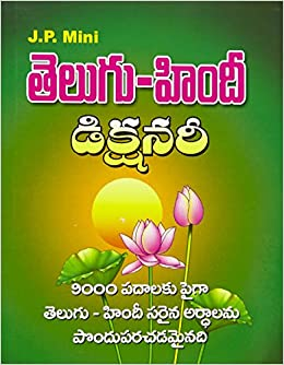 Buy Telugu Hindi Dictionary Book Online At Low Prices In India