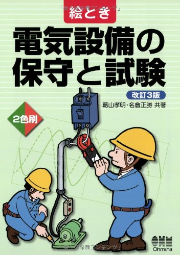 Read Online Etoki denki setsubi no hoshu to shiken pdf epub