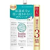 【まとめ買い】hadakara(ハダカラ) ボディソープ リッチソープの香り 詰め替え