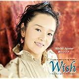 Wish~あなたに届けたいこの想い~