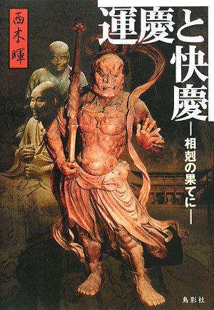 At the End of the rivalry - and Kaikei Unkei (2008) ISBN: 4862651070 [Japanese Import]