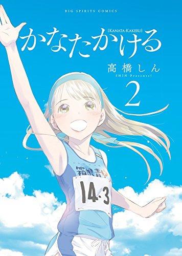 かなたかける 2 (ビッグコミックス)