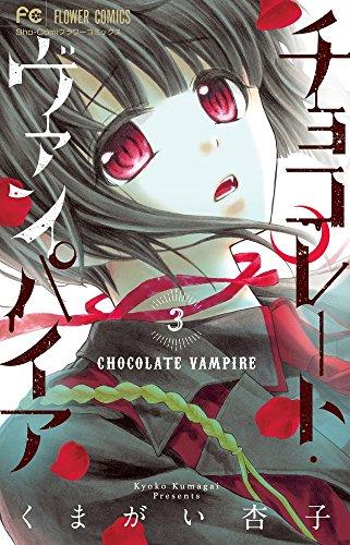 チョコレート・ヴァンパイア 3 (フラワーコミックス)