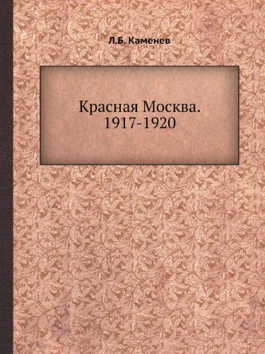Price comparison product image Krasnaya Moskva. 1917-1920 (Russian Edition)