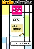 Syougakkou Rokunenkan no Kanji Flashcard ban nibun no ni (Japanese Edition)