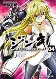 Jinki Extend-~ Rireishon to 4 (1-2-4 one Dragon Age Comics) (2011) ISBN: 4047127361 [Japanese Import]