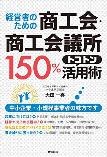 経営者のための商工会・商工会議所150%トコトン活用術 (DOBOOKS)