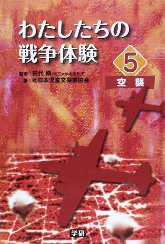 わたしたちの戦争体験 5 空襲