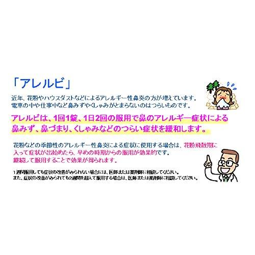 【第2類医薬品】アレルビ