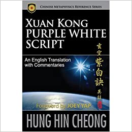 Book Xuan Kong Purple White Script by Hung Hin Cheong (1-Sep-2009)