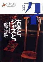 ホッカイドウ・マガジン「カイ」Vol.4