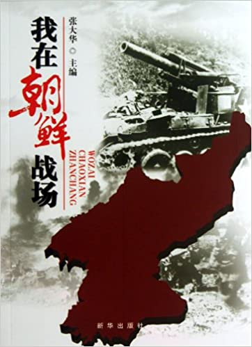 Book I'm in the Korean War(Chinese Edition)