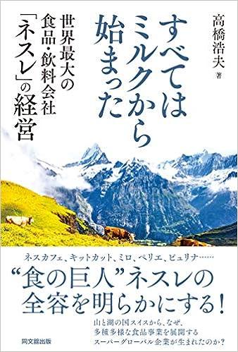 高橋浩夫(白鴎大学名誉教授)著『すべてはミルクから始まった』